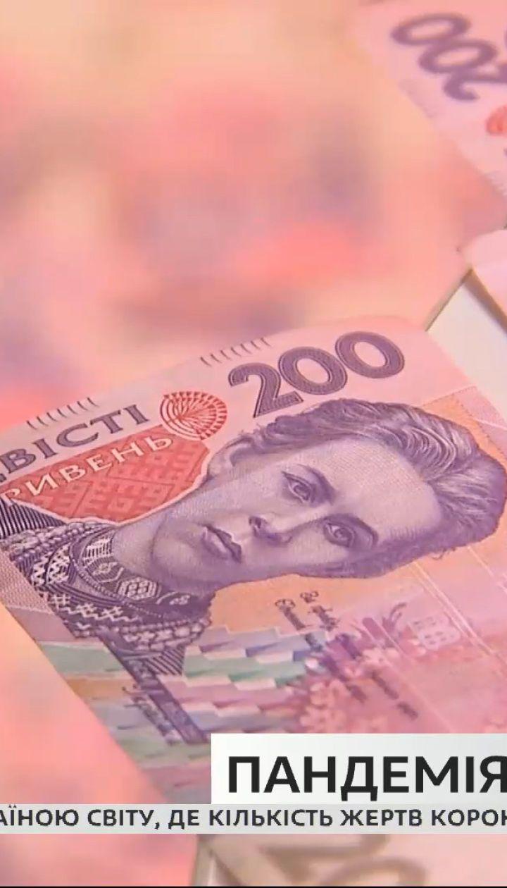 Карантин б'є по гаманцях: як змінилися зарплати українців у 2020 році