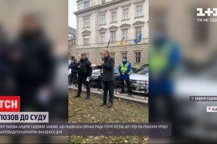 Львівська міська рада готує позов до суду на рішення уряду про карантин вихідного дня