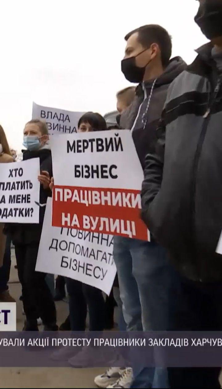 """Україною прокотилися """"каструльні протести"""" через карантин вихідного дня"""