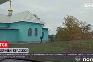 У Миколаївській області затримали церковних крадіїв