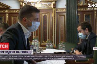 """Зеленский и Ермак находятся на изоляции в столичной больнице """"Феофания"""""""