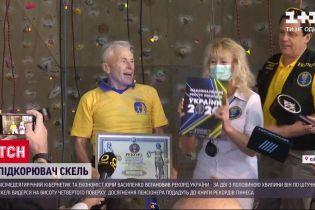 Літній рекордсмен: 80-річний альпініст підкорив штучну гірку високої складності
