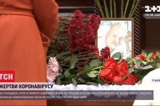 Жертвы коронавируса: еще трое украинских врачей не смогли преодолеть недуг