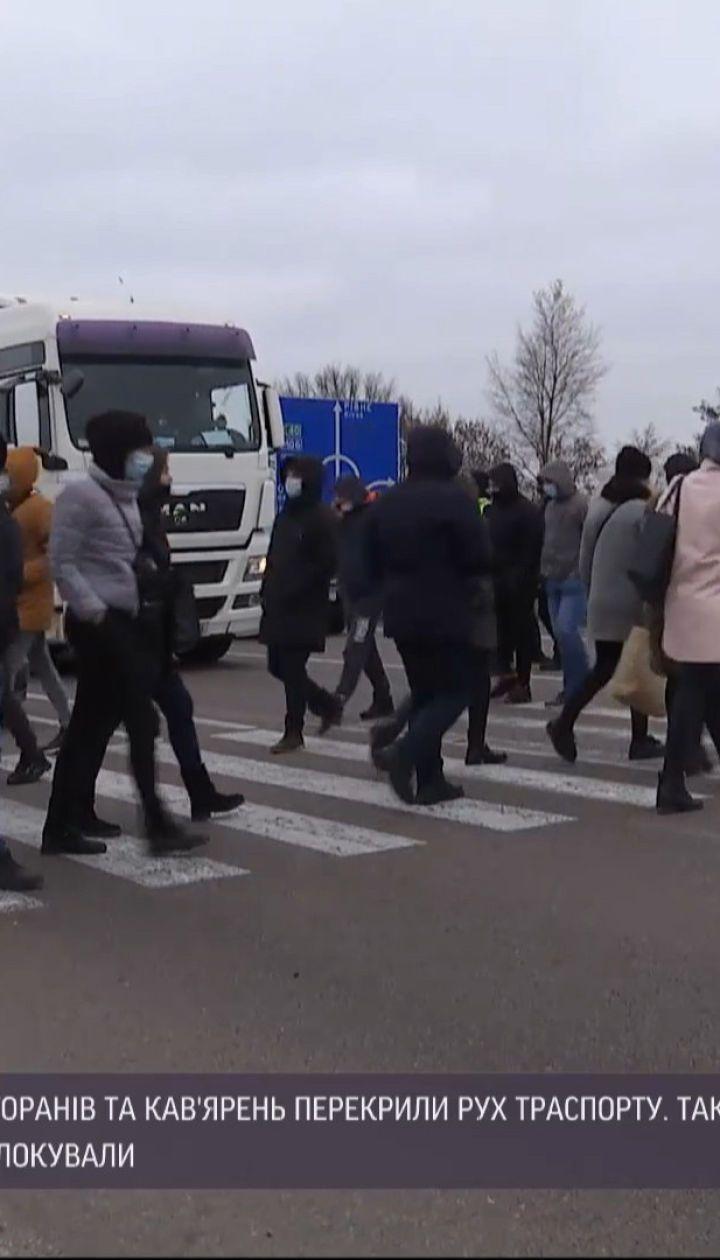 """Предприниматели разблокировали трассу """"Киев-Чоп"""", потому что им разрешили работать в эти выходные"""