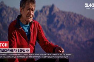 В память об умерших от коронавируса испанец хочет покорить Гималаи