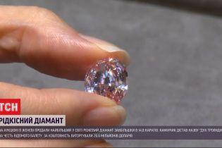 На аукционе в Швейцарии продали розовый бриллиант за 26,5 миллионов долларов