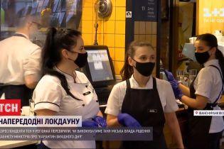 Проти карантину вихідного дня: де та чому в Україні не згодні з рішенням Кабміну