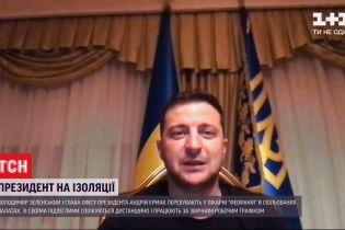 """Привет из самоизоляции: Зеленский записал видеообращение из больницы """"Феофании"""""""