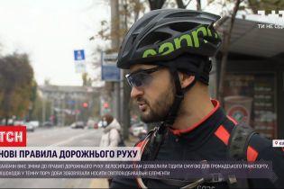 Кабмін вніс зміни до ПДР – тепер велосипедисти можуть рухатися смугою для громадського транспорту