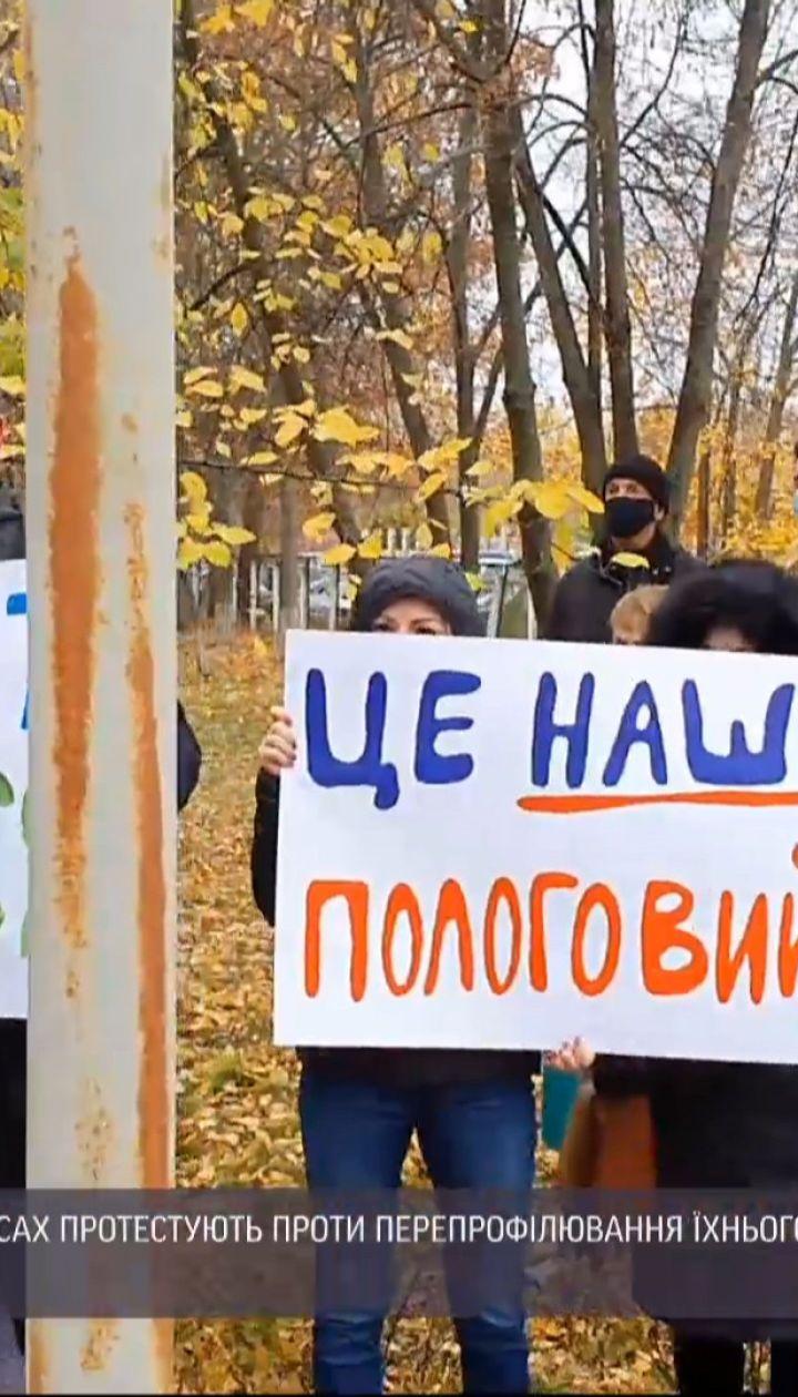 Протест против перепрофилирования: в черкасском роддоме будут лечить больных COVID-19
