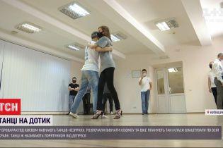 Движения на ощупь: под Киевом незрячих учат танцевать кизомбу