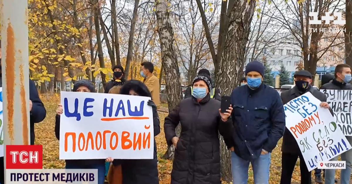 В роддоме Черкасс будут лечить больных коронавирусом: медработники протестуют