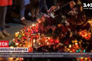 В Минске прошла акция памяти мужчины, которого неизвестные в масках забили до смерти в его же дворе