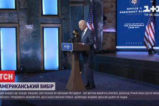 Байден ще більше зміцнює свої позиції як обраний президент США