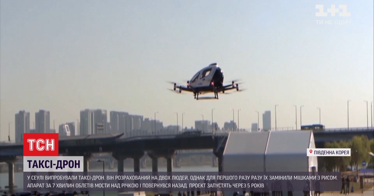 В Сеуле впервые подняли в воздух такси-дрон