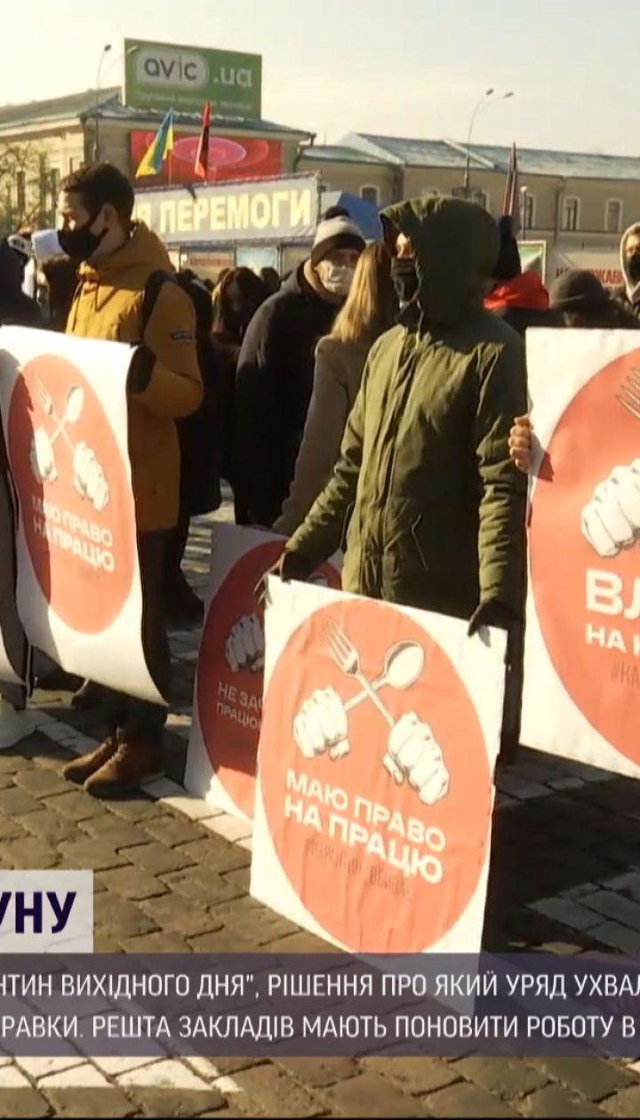 Накануне локдауна: в Харькове и Сумах на протесты вышли работники ресторанов
