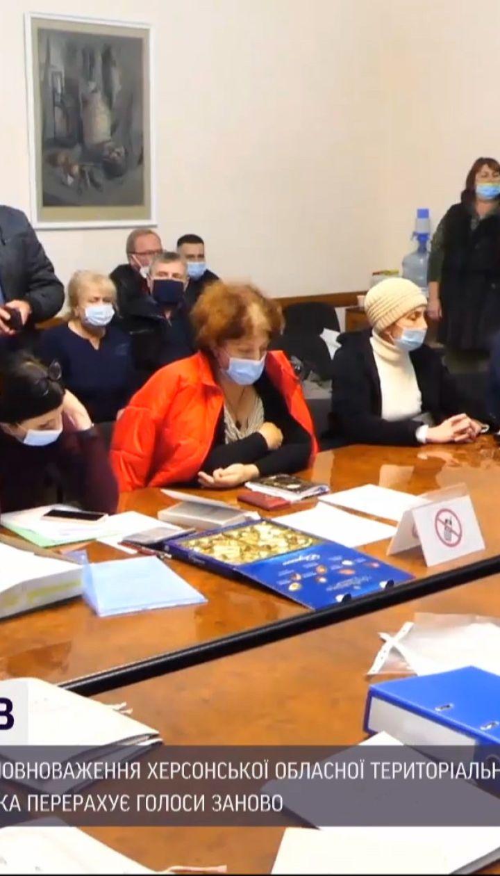 Пересчет голосов: Херсонскую областную ТИК обвинили в фальсификации результатов выборов