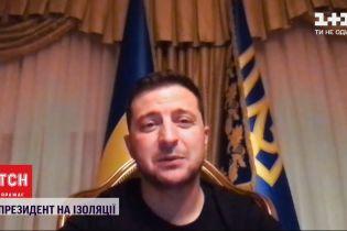 Зеленский в видеообращении рассказал о выполнении президентских обязанностей во время самоизоляции