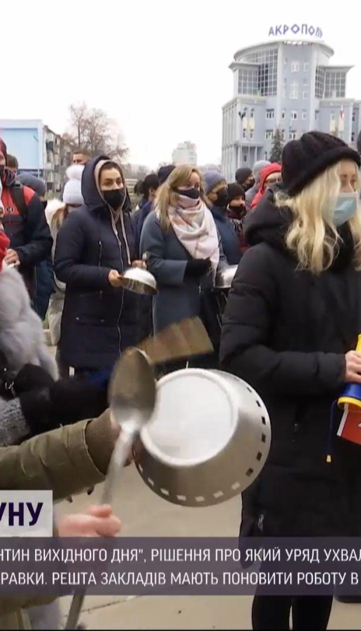 """Как отреагировали на """"карантин выходного дня"""" в городах Украины"""
