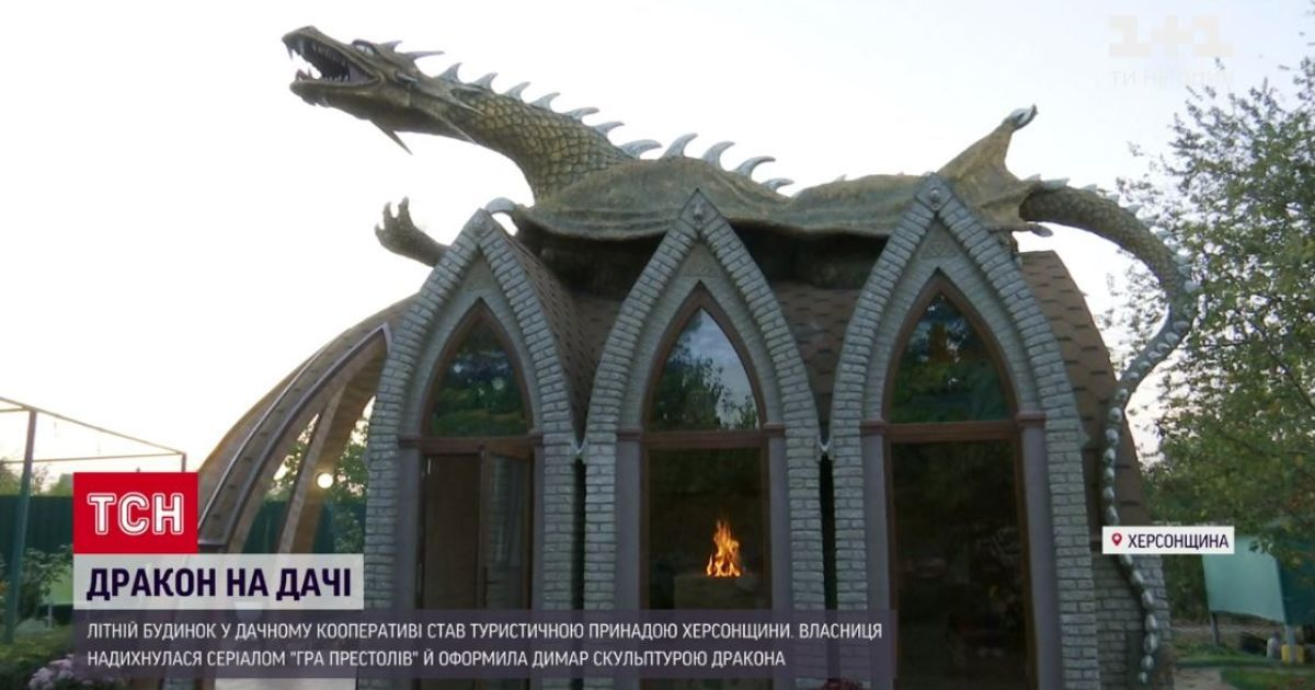 """Херсонська фанатка """"Гри престолів"""" стилізувала будиночок під декорації серіалу і оселила на даху """"дракона"""""""