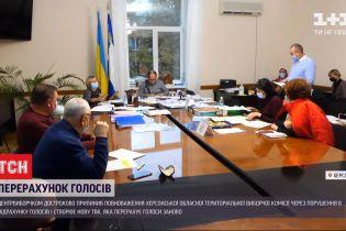 Фальсификация выборов: Центризбирком досрочно распустил Херсонскую областную ТИК