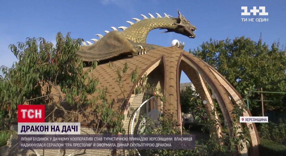 Дом с драконом