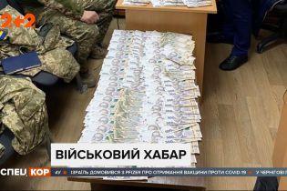 Полковника Збройних сил України піймали на хабарі у 100 тисяч гривень