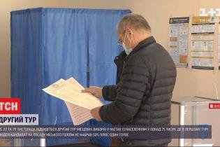 У семи територіальних громадах цієї неділі голосуватимуть за голів міст
