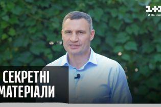 """Команду Віталія Кличко звинувачують в легалізації """"брудних"""" грошей"""