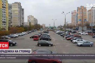 В Киеве злоумышленники похитили авто с платной стоянки на глазах охранника