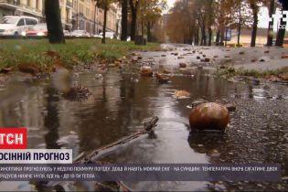 Заморозки, дощі та мокрий сніг – чим закінчиться осінь в Україні