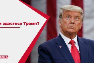 Трамп убежден, что обязательно будет президентом США во второй раз