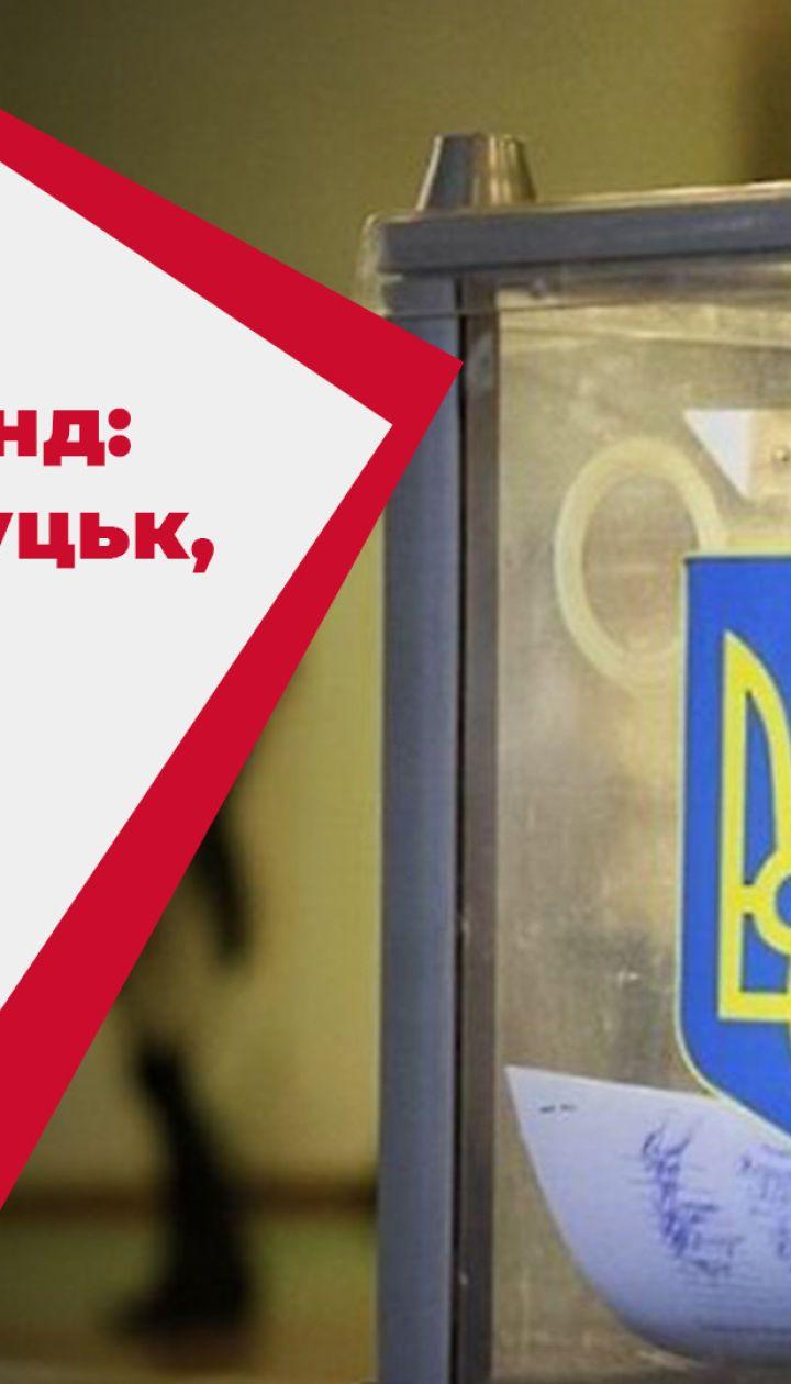 Финальный раунд: как во второй раз голосовали за мэра в Одессе, Сумах, Луцке и Херсоне