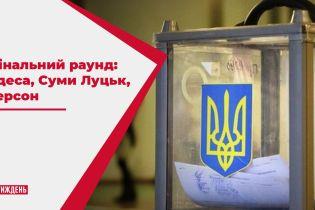 Фінальний раунд: як удруге голосували за мера в Одесі, Сумах, Луцьку та Херсоні