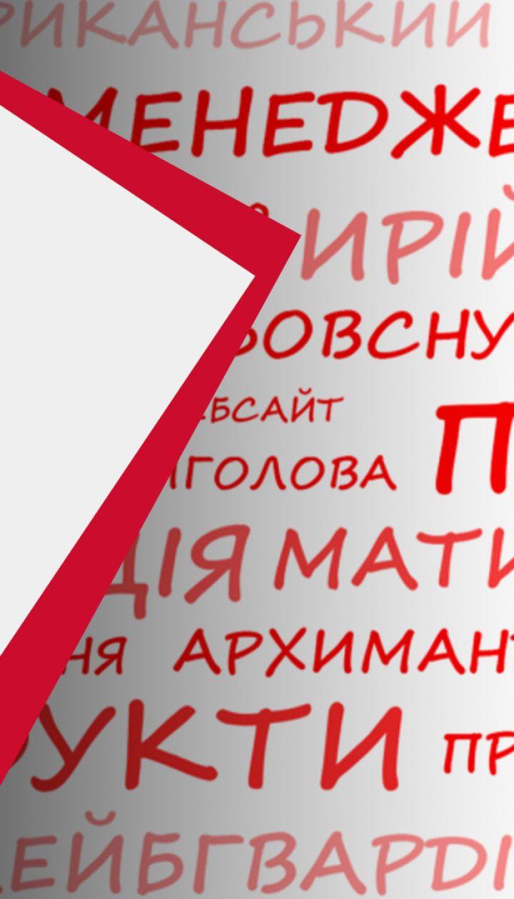 Язиком по мові: наскільки лагідно проходить українізація регіонів і чим займається мовний омбудсмен