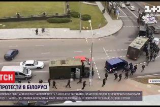 В Минске силовики разогнали воскресную акцию протеста - более тысячи человек задержали