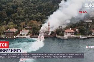 У Стамбулі згоріла дерев'яна мечеть, зведена у 17 столітті