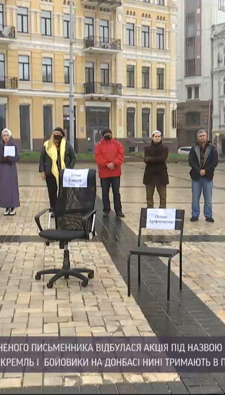 Пустые стулья в центре столицы: правозащитники напомнили об украинских пленных в России
