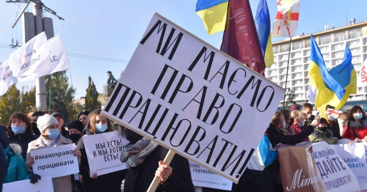 Шмыгаль на фоне протестов против карантина выходного дня собирает на онлайн-встречу мэров крупных городов