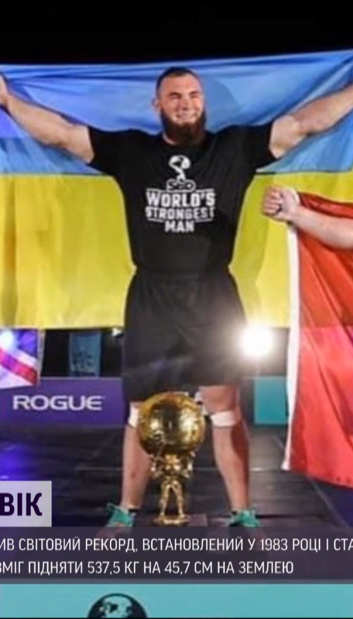 24-летний украинец побил мировой рекорд, установленный еще в 1983 году