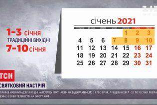 Правительство опубликовало перечень нерабочих дней в 2021 - Новый год отмечать три дня