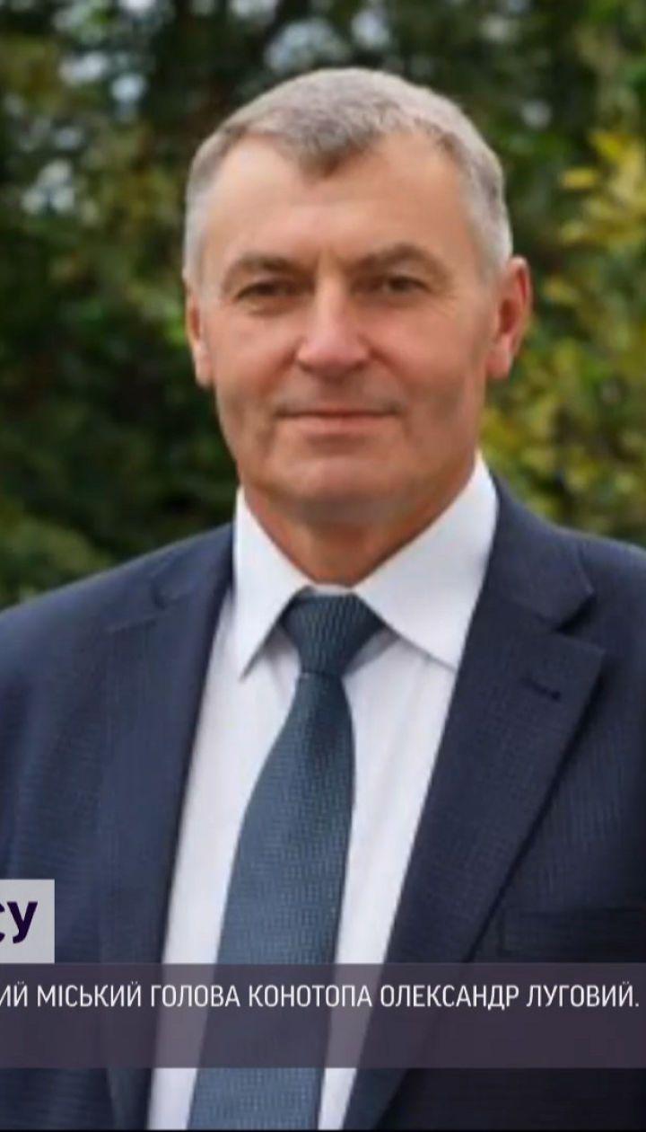 От осложнений COVID-19 умер новоизбранный мэр Конотопа Александр Луговой