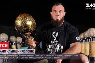 Українець підняв майже 540 кілограмів на пів метра над землею і став найсильнішим чоловіком у світі