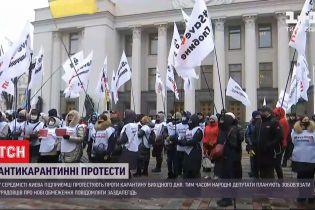 Підприємці досі протестують, а Шмигаля викликають прозвітувати про урядові карантинні плани