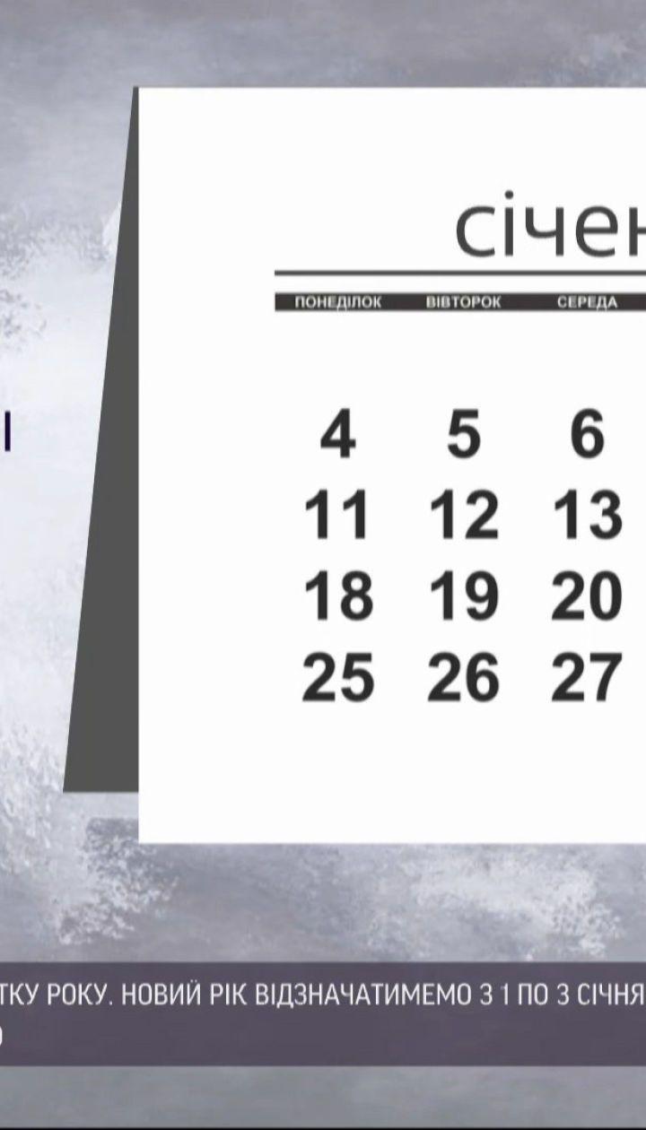 На Новий рік та Різдво українців чекають довгі вихідні