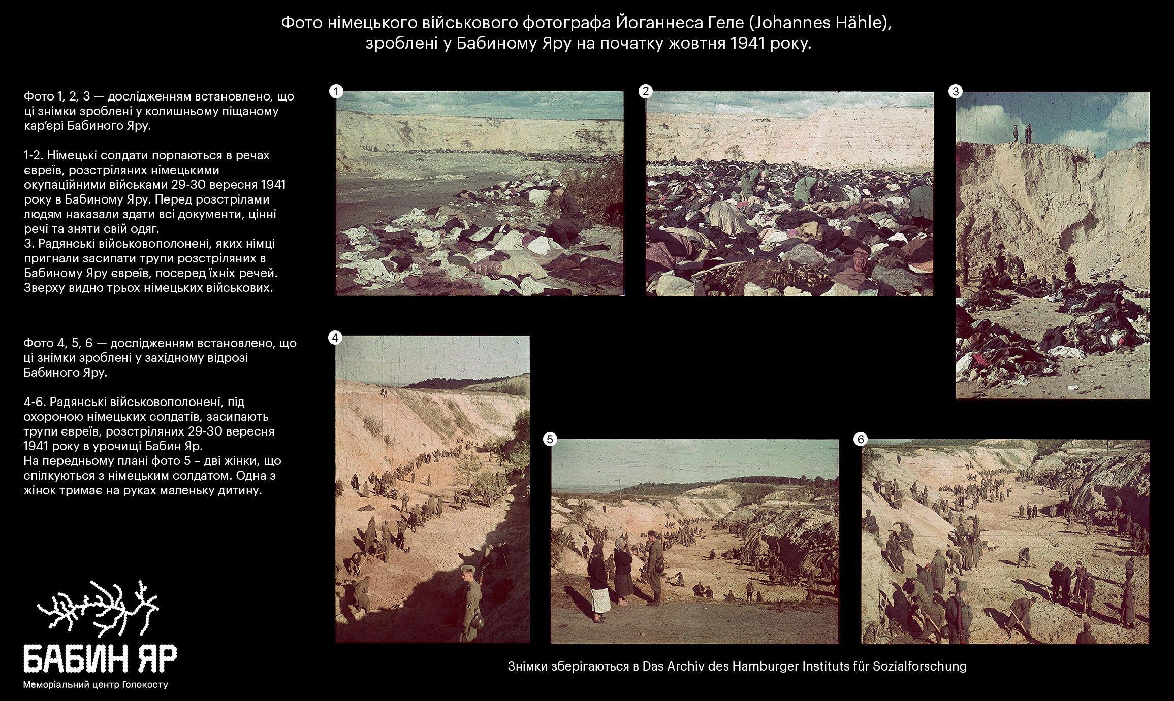 Місце розстрілу євреїв у Бибиному Яру