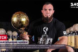 Українець став найсильнішим чоловіком у світі