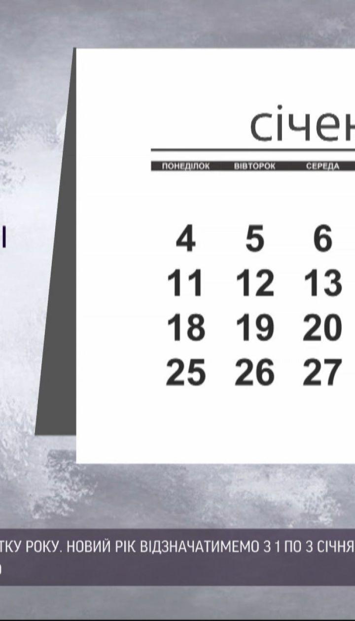 Уряд визначив кількість неробочих днів на наступний рік