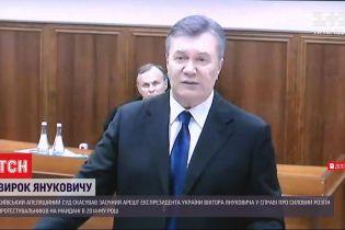 Апеляційний суд скасував заочний арешт Януковича у справі про розгін Майдану