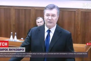 Апелляционный суд отменил заочный арест Януковича по делу о разгоне Майдана